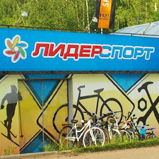 Магазин Лидер Спорт, Кирово-Чепецк